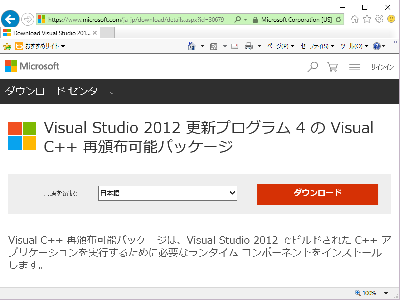 Download Microsoft Visual C++ 2010 再頒布可能パッケージ (x86) from ...